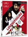 愛のむきだし【Blu-ray】 [ 西島隆弘 ]