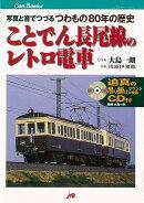 【バーゲン本】ことでん長尾線のレトロ電車 CD付