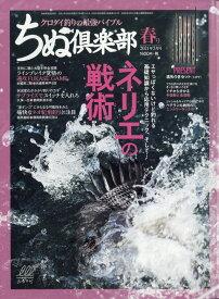 ちぬ倶楽部 2021年 05月号 [雑誌]