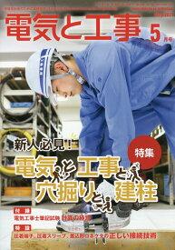 電気と工事 2021年 05月号 [雑誌]