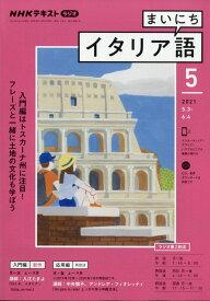 NHK ラジオ まいにちイタリア語 2021年 05月号 [雑誌]