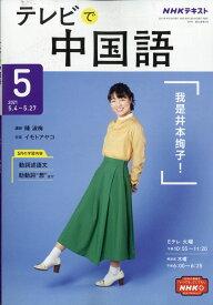 NHK テレビ テレビで中国語 2021年 05月号 [雑誌]