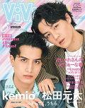 【予約】ViVi SPECIAL(ヴィヴィスペシャル) 2021年 05月号 [雑誌]