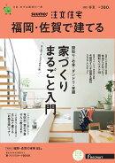 SUUMO注文住宅 福岡・佐賀で建てる 2021年春夏号 [雑誌]