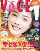 【予約】VoCE (ヴォーチェ) 2021年 05月号 [雑誌]