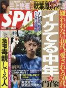 SPA! (スパ) 2021年 5/11号 [雑誌]