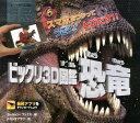 ビックリ3D図鑑 恐竜 スマホをつかってうごく!とびだす!! [ カールトンブックス ]