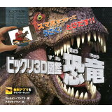 ビックリ3D図鑑恐竜