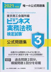 ビジネス実務法務検定試験3級公式問題集 [ 東京商工会議所 ]