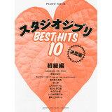 スタジオジブリBEST HITS 10 初級編第7版 (ピアノソロ)