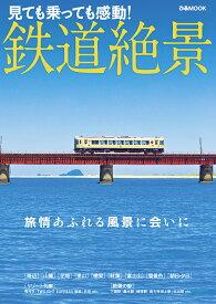 鉄道絶景 見ても乗っても感動! (ぴあMOOK)
