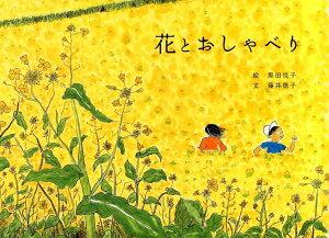 花とおしゃべり [ 黒田悦子 ]