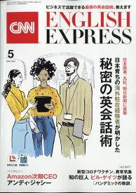 CNN ENGLISH EXPRESS (イングリッシュ・エクスプレス) 2021年 05月号 [雑誌]