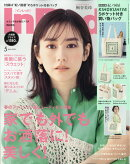 In Red (インレッド) 2021年 05月号 [雑誌]