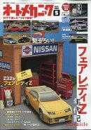 オートメカニック 2011年 05月号 [雑誌]