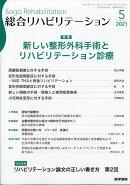 総合リハビリテーション 2021年 05月号 [雑誌]