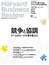 DIAMONDハーバード・ビジネス・レビュー 2021年 5月号 [雑誌](競争と協調 ゲームのルールを書き換える)