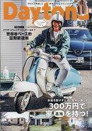 Daytona (デイトナ) 2011年 05月号 [雑誌]
