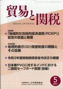 貿易と関税 2021年 05月号 [雑誌]