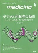 medicina (メディチーナ) 2021年 05月号 [雑誌]