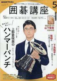 NHK 囲碁講座 2021年 05月号 [雑誌]