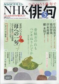 NHK 俳句 2021年 05月号 [雑誌]