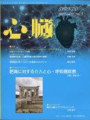 心臓 2021年 05月号 [雑誌]