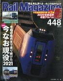 Rail Magazine (レイル・マガジン) 2021年 05月号 [雑誌]