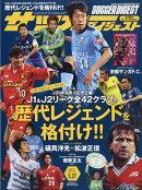 サッカーダイジェスト 2021年 5/27号 [雑誌]