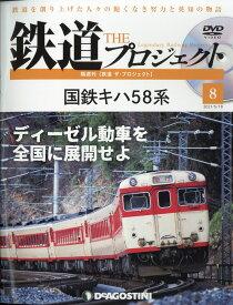 隔週刊 鉄道 ザ・プロジェクト 2021年 5/18号 [雑誌]
