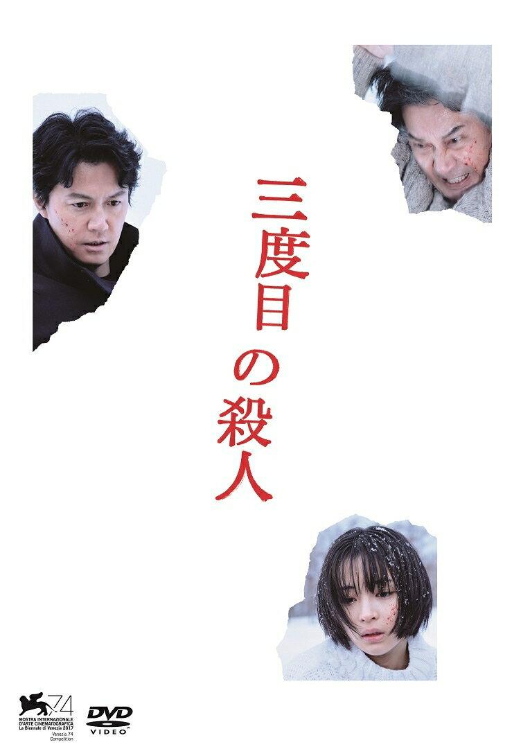 三度目の殺人 DVD スタンダードエディション [ 福山雅治 ]