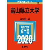 富山県立大学(2020) (大学入試シリーズ)