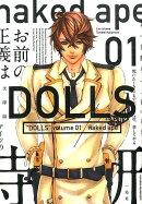 文庫版DOLLS(01)