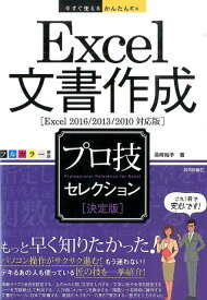 Excel文書作成プロ技セレクション 決定版 (今すぐ使えるかんたんEx) [ 尾崎裕子 ]
