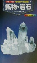 鉱物・岩石