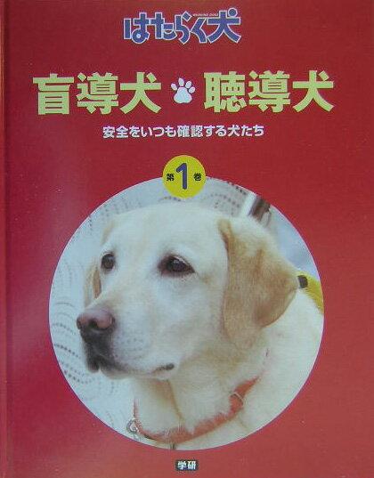 はたらく犬(第1巻) 盲導犬・聴導犬 [ 日本補助犬協会 ]