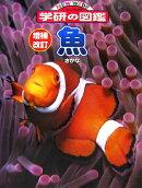 魚(さかな)増補改訂