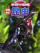 昆虫増補改訂