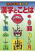 満点学習まんが漢字とことば
