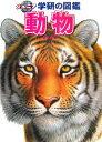 動物 (ジュニア学研の図鑑)