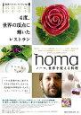 ノーマ、世界を変える料理 [ レネ・レゼピ ]