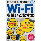 もっと速く、快適に!Wi-Fiを使いこなす本
