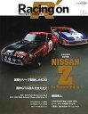 Racing on(504) Motorsport magazine 特集:NISSAN Z In Race & Rally 19 (ニューズムック)