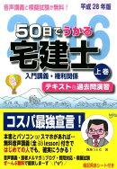 50日でうかる宅建士(平成28年版 上巻)