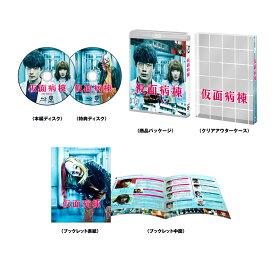 【初回仕様】仮面病棟 ブルーレイ プレミアム・エディション(2枚組)【Blu-ray】 [ 坂口健太郎 ]