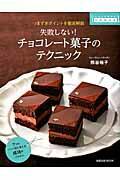 失敗しない!チョコレート菓子のテクニック
