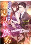 【POD】婚約破棄に効く魅力的な誘惑〜恋のかさぶたに優しくキスして〜