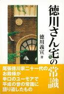 【バーゲン本】徳川さん宅の常識