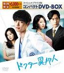 【予約】ドクター異邦人 スペシャルプライス版 コンパクトDVD-BOX