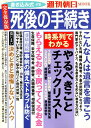 完全保存版書き込み式死後の手続き (週刊朝日MOOK)
